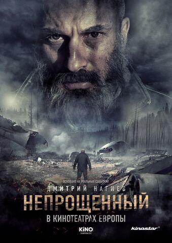 Neprosheniy - Unforgiven
