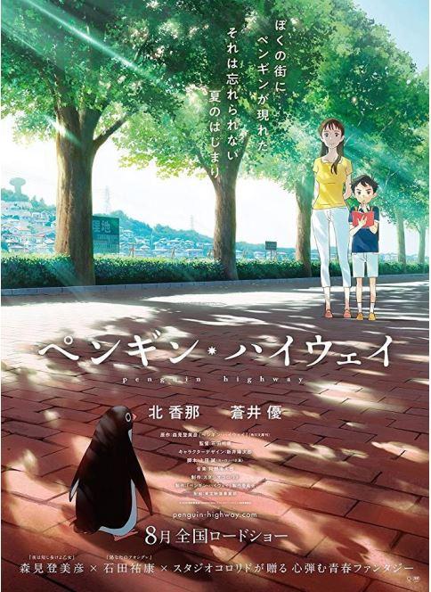 Anime Night - Penguin Highway